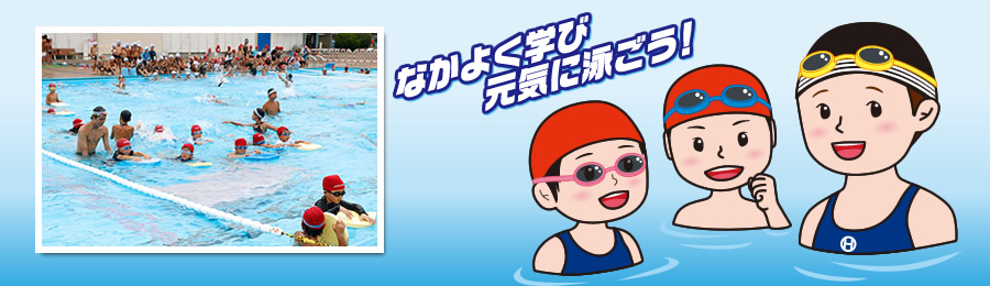 浜寺水練学校